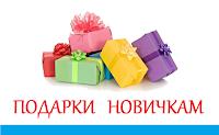 Подарки новичкам