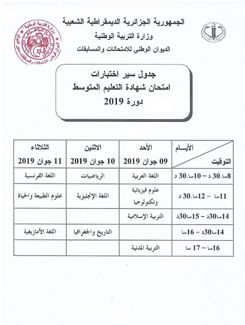 رزنامة إمتحان شهادة التعليم المتوسط %D8%A7%D9%85%D8%AA%D