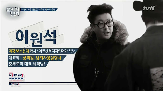 problematic men questions ep  director lee won suk how to use guys with secret