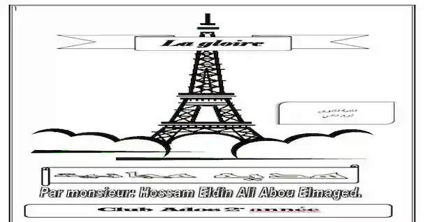 مراجعة اللغة الفرنسية للصف الثاني الثانوي الترم الثاني 2019