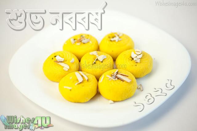 শুভ নববর্ষ  ১৪২৫ Wishes With Sweets - শুভ পহেলা বৈশাখ Wishes With Sweets - ১লা  বৈশাখ ১৪২৫ Images