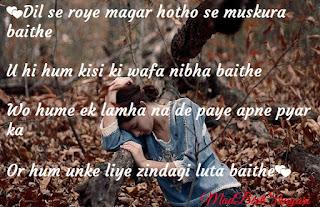 sad shayari, sad shayari image, Sad Shayari In Hindi For Girlfriend,2 Line Sad Shayari Hindi
