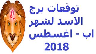 توقعات برج الاسد لشهر اب - اغسطس 2018