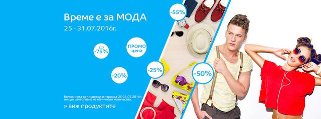 Време е за МОДА - промо цени и отстъпки до -75%