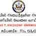 American Embassy - VACANCIES