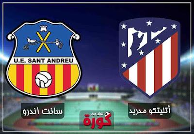بث مباشر مباراة أتلتيكو مدريد وسانت أندرو اليوم