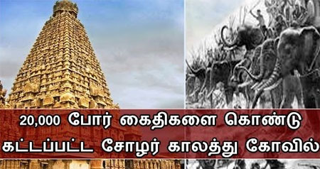1000 year old temple built by Rajendra cholan