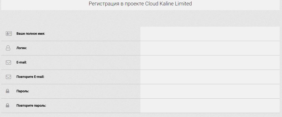 Регистрация в CloudKaline 2