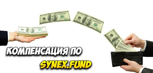 Компенсация по synex.fund