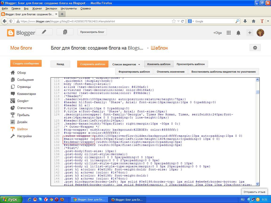 Где в шаблоне вставить код, чтобы убрать одну из боковых панелей