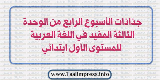 جذاذات الأسبوع الرابع من الوحدة الثالثة المفيد في اللغة العربية للمستوى الأول ابتدائي