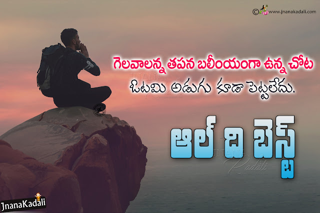 all the best in telugu-best telugu inspirational quotes hd wallpapers-daily motivational telugu quotes