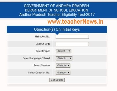 AP TET Key Objections Upload Details - Check and raise objections up to 9th, March 2018