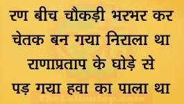 Maharana_pratap_shayri