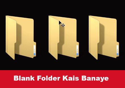 bina-name-ke-folder-kaise-banaye