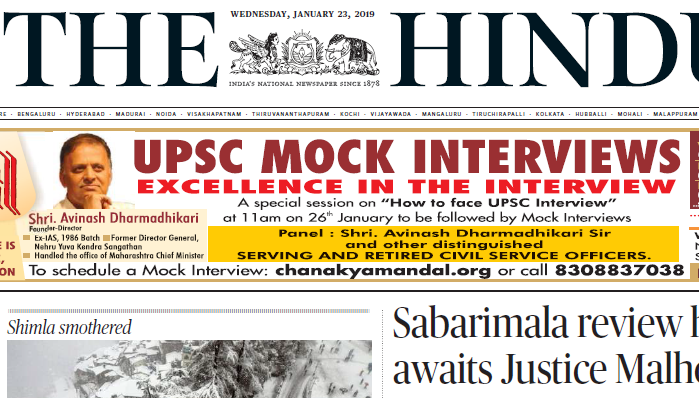 The Hindu ePaper Download 23rd January 2019