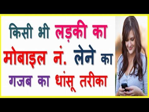 लड़कियों के मोबाइल नंबर मांगने का ये तरीका, देखें वीडियो में - Ladki se mobile number lene ka tarika