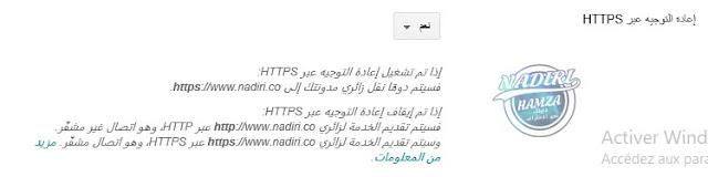 تشغيل HTTPS مجاناً فى مدونات بلوجر