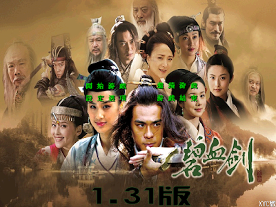 碧血劍,金庸武俠小說改編三國群英傳2MOD!