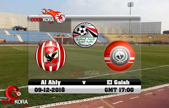 مشاهدة مباراة الأهلي وطلائع الجيش اليوم 9-12-2018 في الدوري المصري