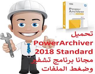تحميل PowerArchiver 2018 Standard مجانا برنامج تشفير وضغط الملفات