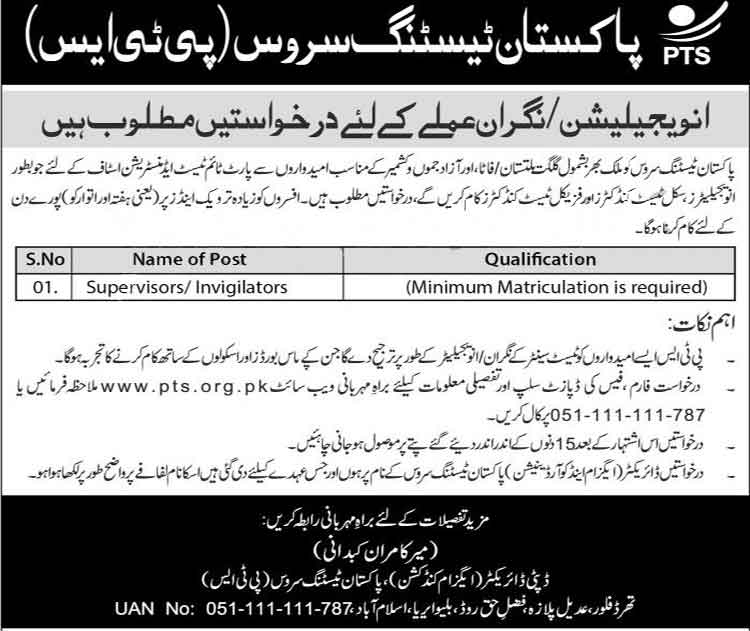 Various Jobs in Pakistan Testing Service Islamabad Jobs 2017