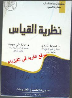 كتاب نظرية القياس والمكاملة في الرياضيات pdf، نظرية القياس والتكاملة بمفهوم لوبيغ pdf، النظرية العامة للقياس والمكاملة في الرياضيات، شرح تكامل ليبق