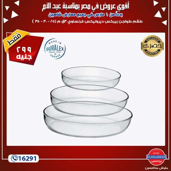 عروض سنتر شاهين من 1 حتى 31 مارس 2018 عروض عيد الام