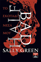 http://www.culture21century.gr/2015/06/half-bad-sally-green-book-review.html