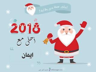 صور 2018 احلى مع ايمان