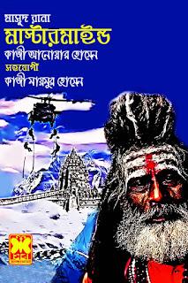 Mastermind by Qazi Anwar Husain (Masud Rana 450) Free PDF Book