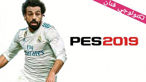 تحميل لعبة بيس 2019 للموبايل فرق ومنتخبات عربية