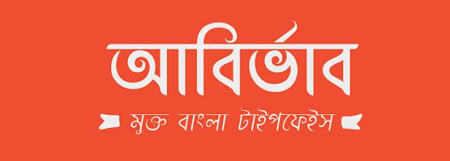 Abirvab Free Bangla Font- আবির্ভাব মুক্ত বাংলা ফন্ট