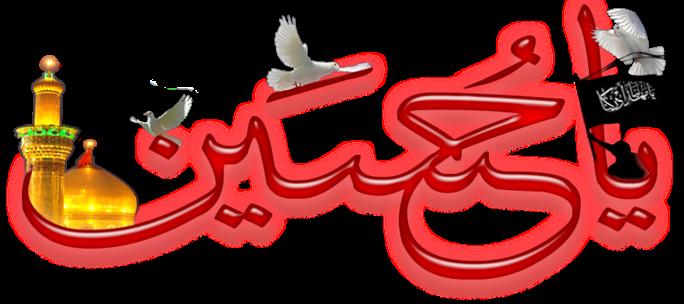 Maula Ali Shrine Wallpaper: Ya Hussain Wallpaper
