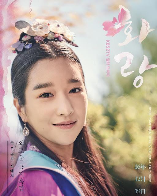 花郎-線上看-人物角色介紹-徐睿知飾演淑明公主
