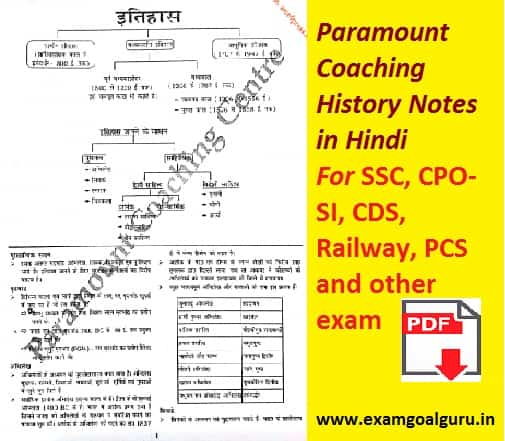 Paramount History in Hindi PDF Free Download - Examgoalguru