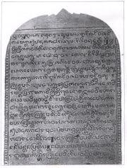 prasasti prasasti peninggalan kerajaan mataram kuno