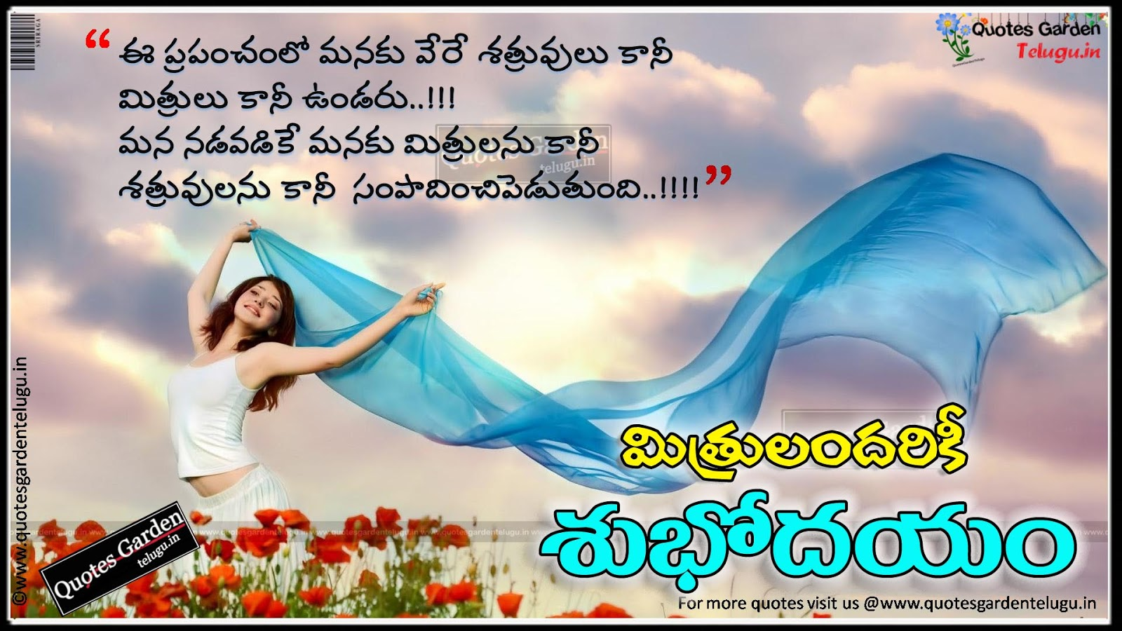 beautiful quotes on life with images in telugu