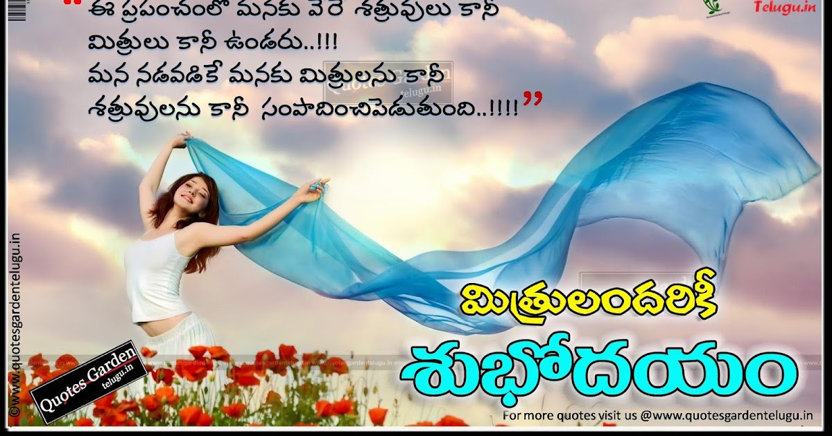 Good Morning Love Telugu : Best telugu good morning messages quotes garden