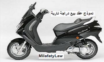 شراء دراجة نارية