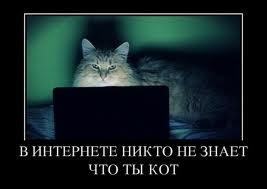 Анонимность в интернете.