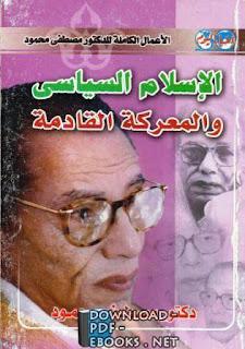 كتاب الإسلام السياسى والمعركة القادمة pdf