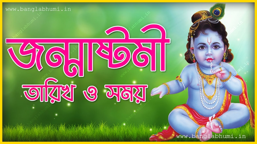 2018 Janmashtami Puja Date & Time in India, 2018 Bengali Calendar