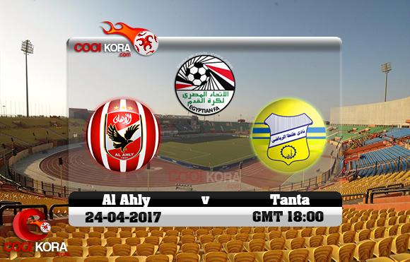 مشاهدة مباراة الأهلي وطنطا اليوم 24-4-2017 في الدوري المصري