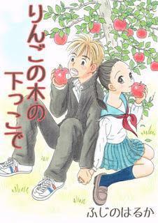 [ふじの はるか] りんごの木の下っこで