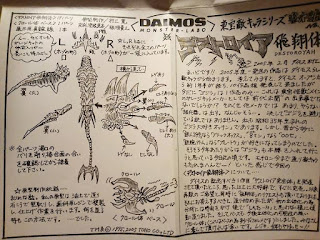 "instruction 8.7"" Flying Destoroyah by DAIMOS KAIJU JAPAN"