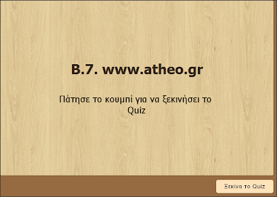 http://users.sch.gr/gakribo/t/ie/B.7.q/index.html