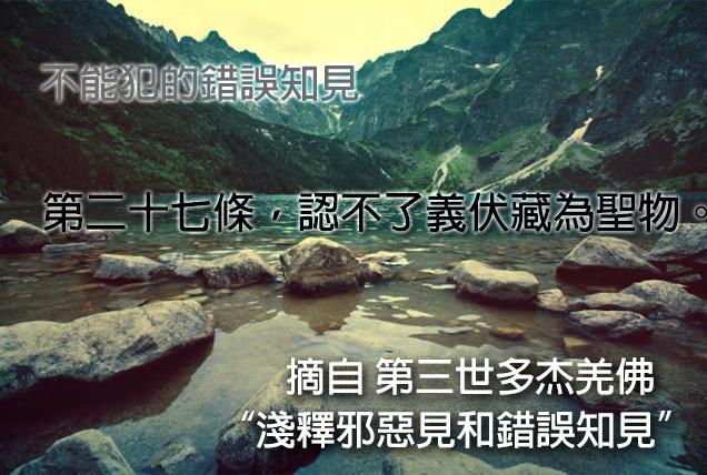 第三世多杰羌佛說法「淺釋邪惡見和錯誤知見」 之 不能犯的錯誤知見 - 第二十七條