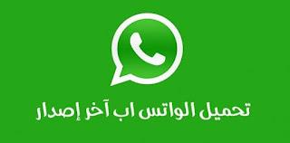 """دونلود مباشر """" الأن رابط تحميل واتس اب مجانا Download Whatsapp - أخر اصدار تنزيل واتساب مجاني للأندرويد وللكمبيوتر 2018-2019 برابط مباشر عربي"""