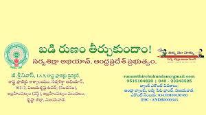 "POST CARD CAMPAIN on  ""Badl  Runam Thirchukundam"" - Rc.6049, Dt.8/11/17"